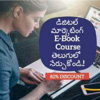 డిజిటల్ మార్కెటింగ్ E-Book Course తెలుగులో నేర్చుకోండి.!